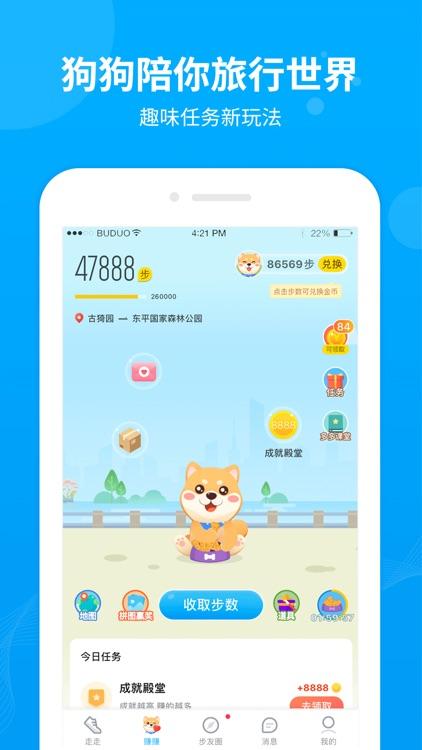 步多多-记步运动软件助手 screenshot-3