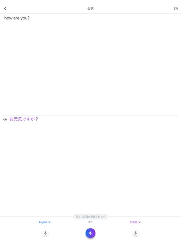 Google 翻訳のおすすめ画像3