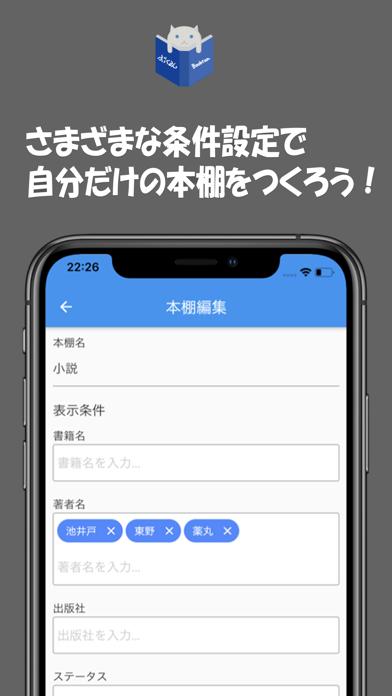 ぶっくるん ~読書・書籍管理~紹介画像2