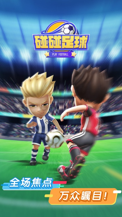 碰碰足球-一起来踢球 screenshot-4