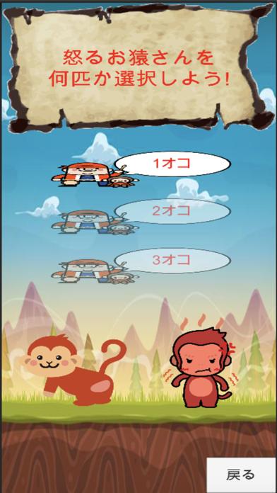 Angryお猿さんゲーム screenshot 2