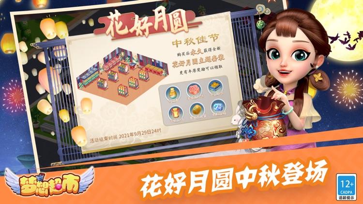 梦想超市 - 商店养成经营类游戏 screenshot-0
