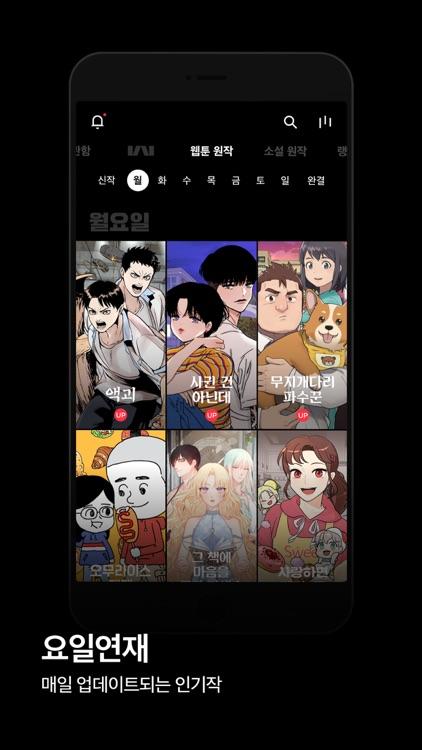 카카오웹툰 – KAKAO WEBTOON screenshot-3