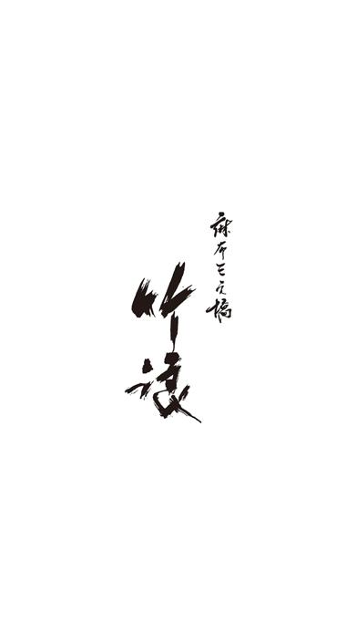 麻布三之橋 竹浪紹介画像1