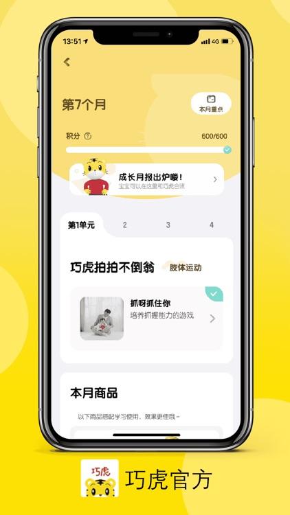巧虎官方 screenshot-4