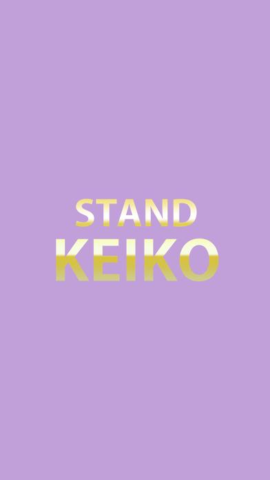 スタンド慶子 公式アプリ紹介画像1