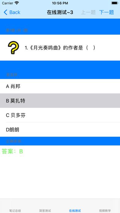 钢琴入门教学大全 screenshot 7
