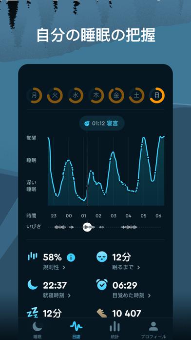 Sleep Cycle: スマートアラーム目覚まし時計 ScreenShot7