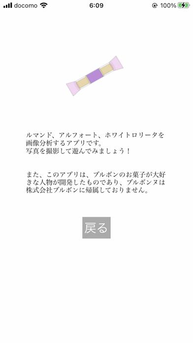 AI for ブルボン紹介画像2