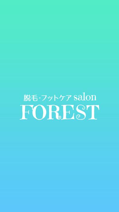 FOREST【フォレスト】 公式アプリ紹介画像1