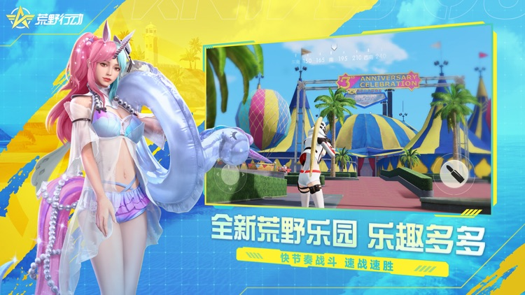 荒野行动:海滩狂欢 screenshot-4