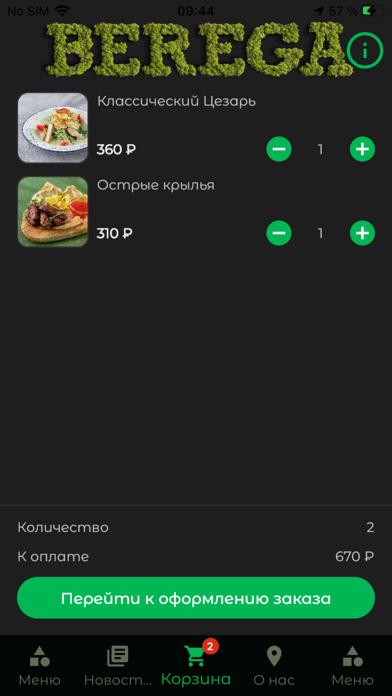 BEREGA | Доставка еды screenshot 3