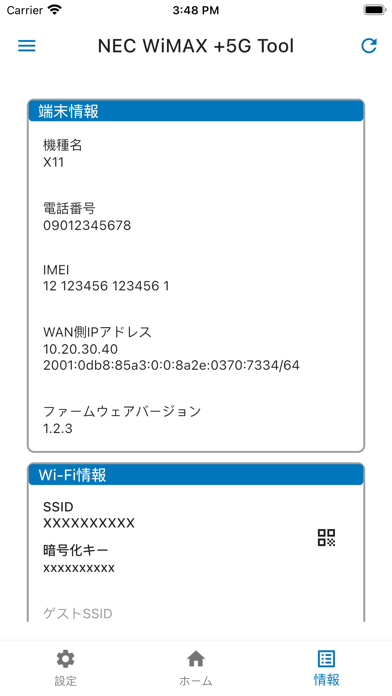 NEC WiMAX +5G Tool紹介画像5