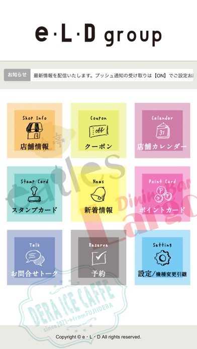 e•L•D group紹介画像2