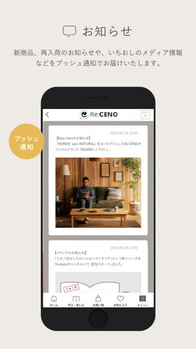 Re:CENO(リセノ)紹介画像2