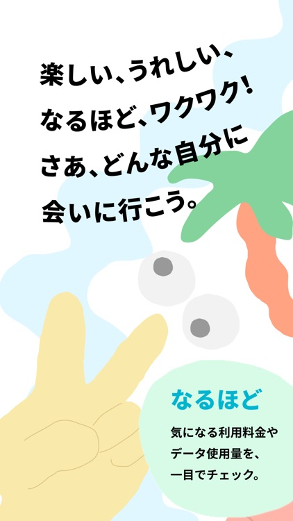 ahamo(アハモ)