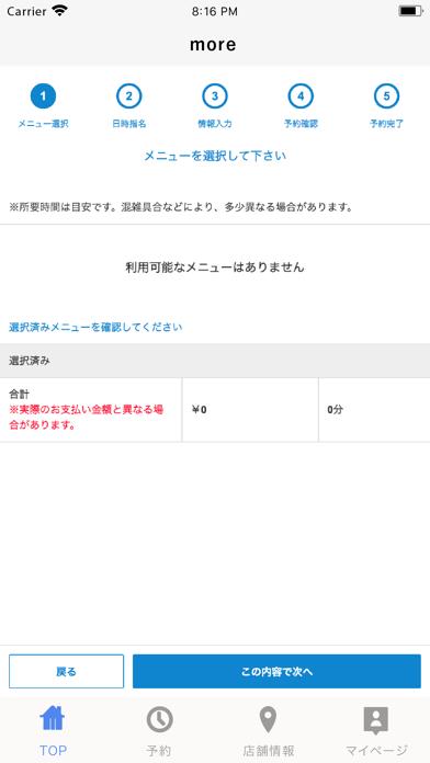 more(モア)紹介画像2
