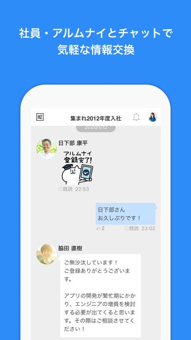 オフィシャル・アルムナイ・ドットコム紹介画像4