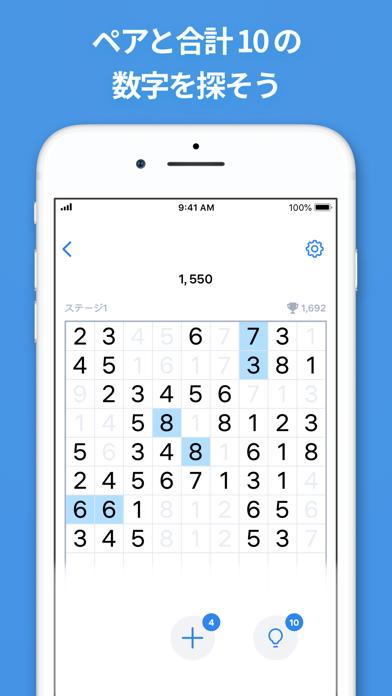 Number Match - ナンバーパズル紹介画像1