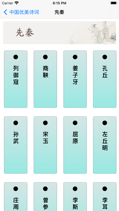 Collection of Chinese Poems screenshot 3