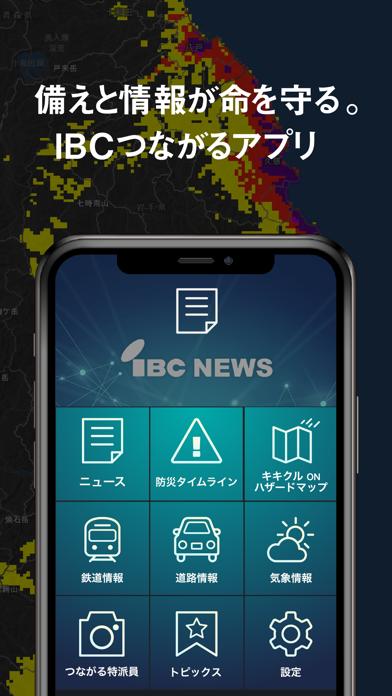 IBCつながるアプリのおすすめ画像1