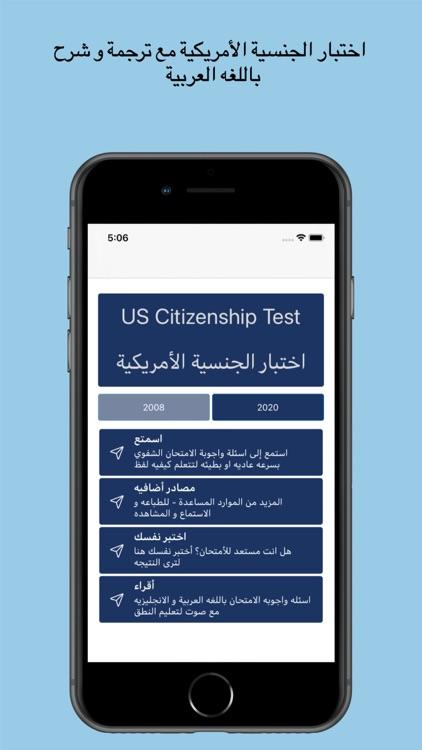 Arabic US Citizenship Test screenshot-7