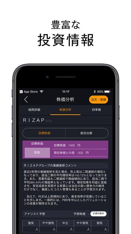 DMM 株 - 株 取引アプリ screenshot-3