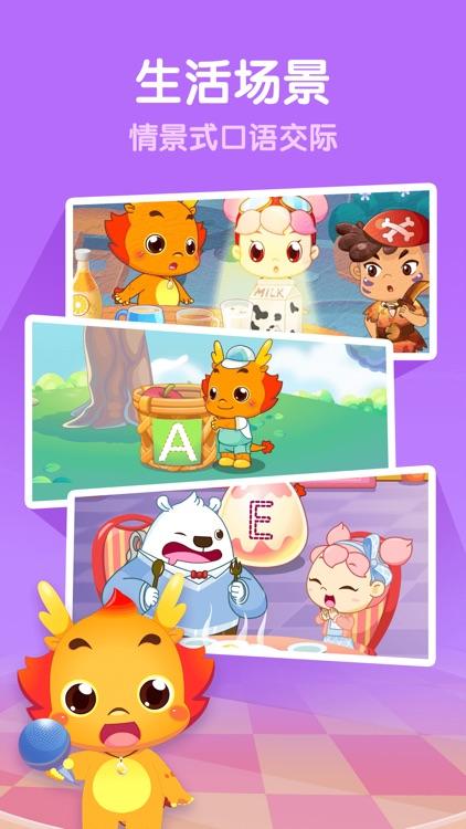 小伴龙幼儿英语-宝宝玩英语 screenshot-4