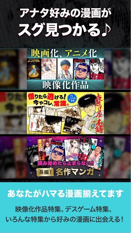 まんがヘブン 人気コミック読み放題 screenshot-4