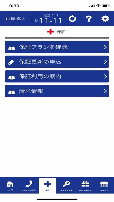 クルオク MyPage紹介画像3