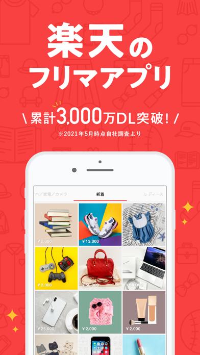 ラクマ(旧フリル)- 楽天のフリマアプリ ScreenShot0