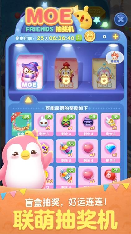 天天爱消除 screenshot-3