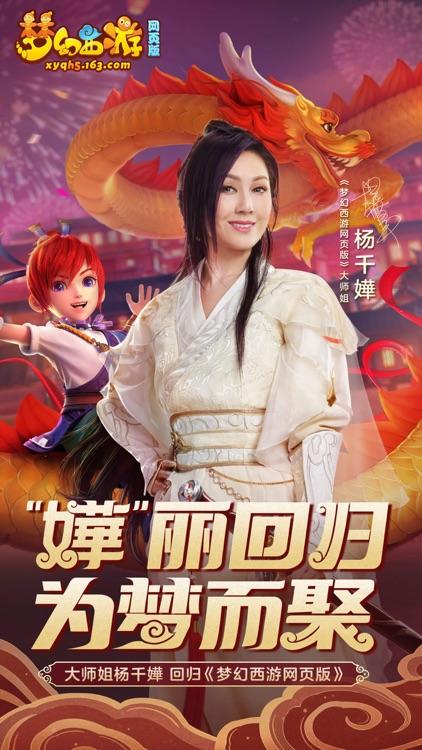 梦幻西游网页版-杨千嬅代言 screenshot-0