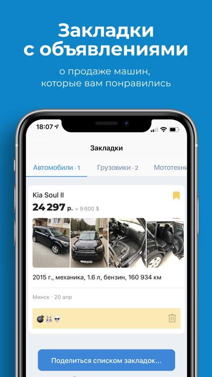 av.by — продажа автомобилей screenshot-3