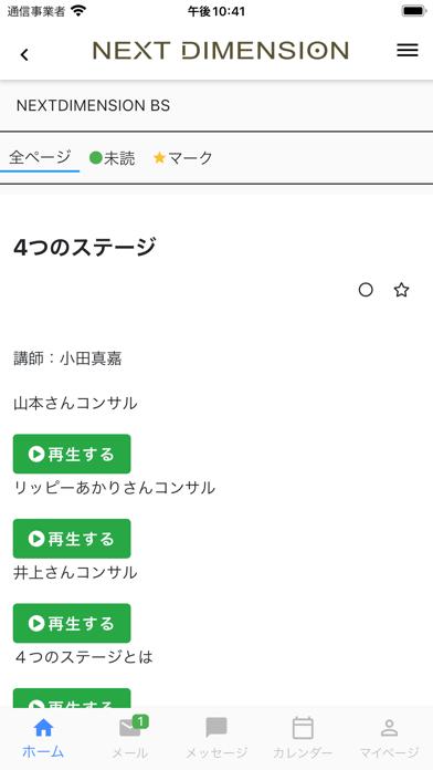 ネクディメ紹介画像4