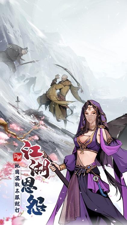 我要練神功 screenshot-4