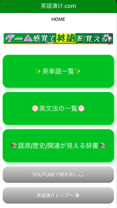 EigoDuke紹介画像1