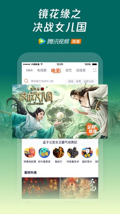 腾讯视频-嘉南传热播 screenshot-6