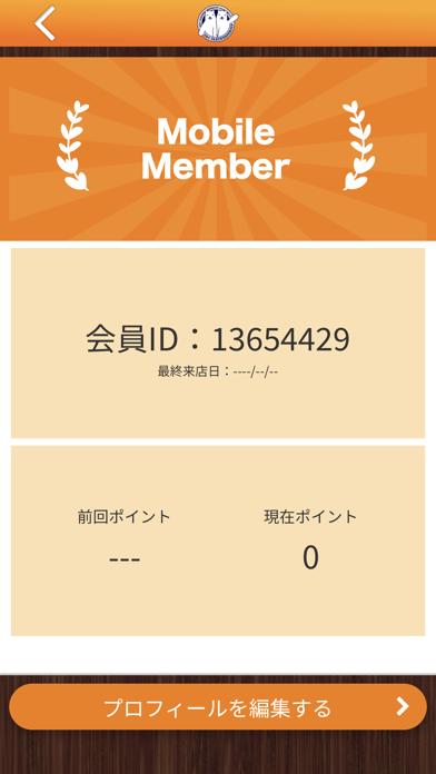 【しろくま】アプリ紹介画像3