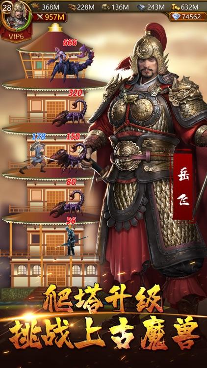 文明霸业 screenshot-1