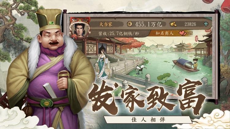 大当家:财源广进 screenshot-6