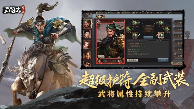 三国志威力无双-战争策略手游 screenshot-4