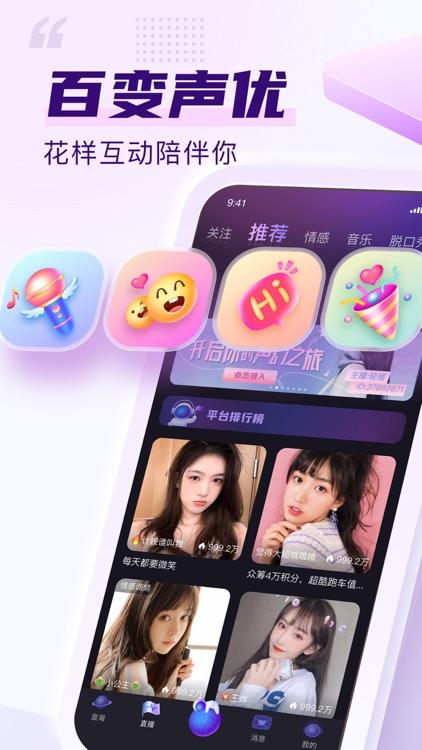 Flag-语音聊天交友陪玩 screenshot-4