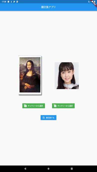 exFace:顔交換アプリ紹介画像4