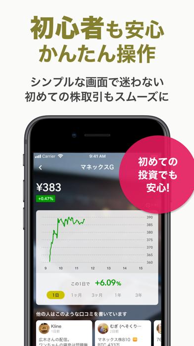 ferci かんたん株式投資アプリのスクリーンショット4