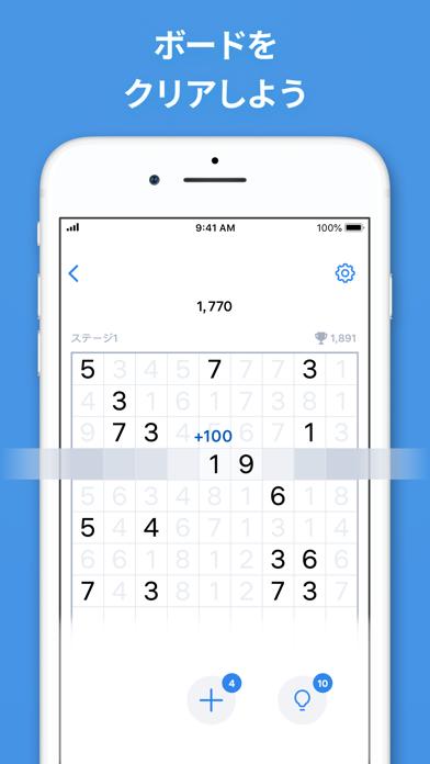 Number Match - ナンバーパズル紹介画像2