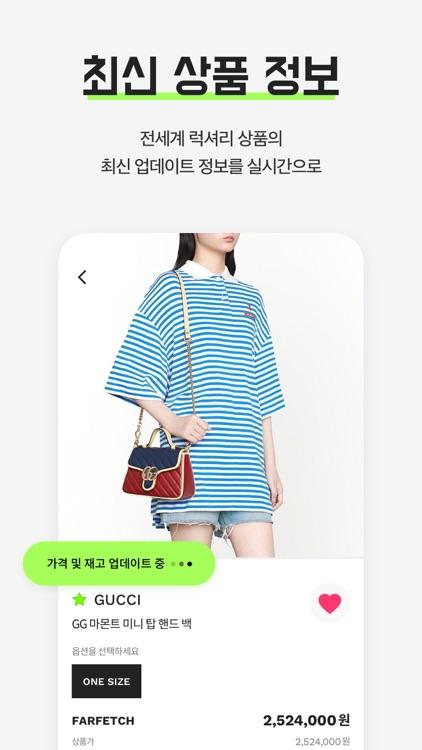 하이드 (HIED) - 명품 쇼핑몰 모음앱 screenshot-3