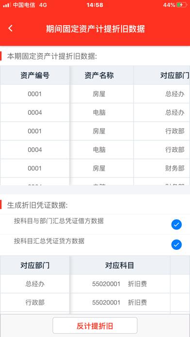 泓软ERP屏幕截图3