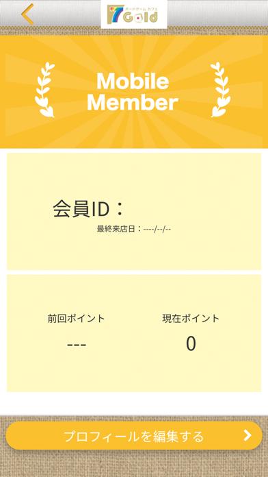 ボードゲームカフェ7Gold 【公式アプリ】紹介画像3