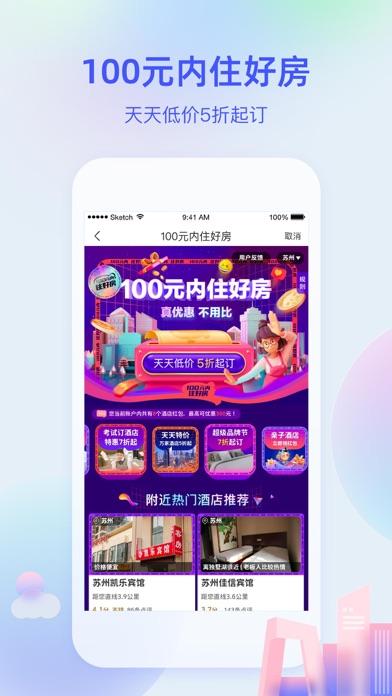 艺龙旅行-订酒店机票旅游攻略 screenshot one